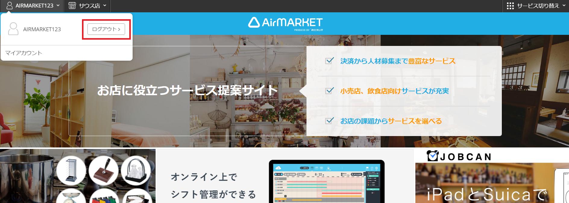 Airマーケット ナビゲーションバー/ログアウト