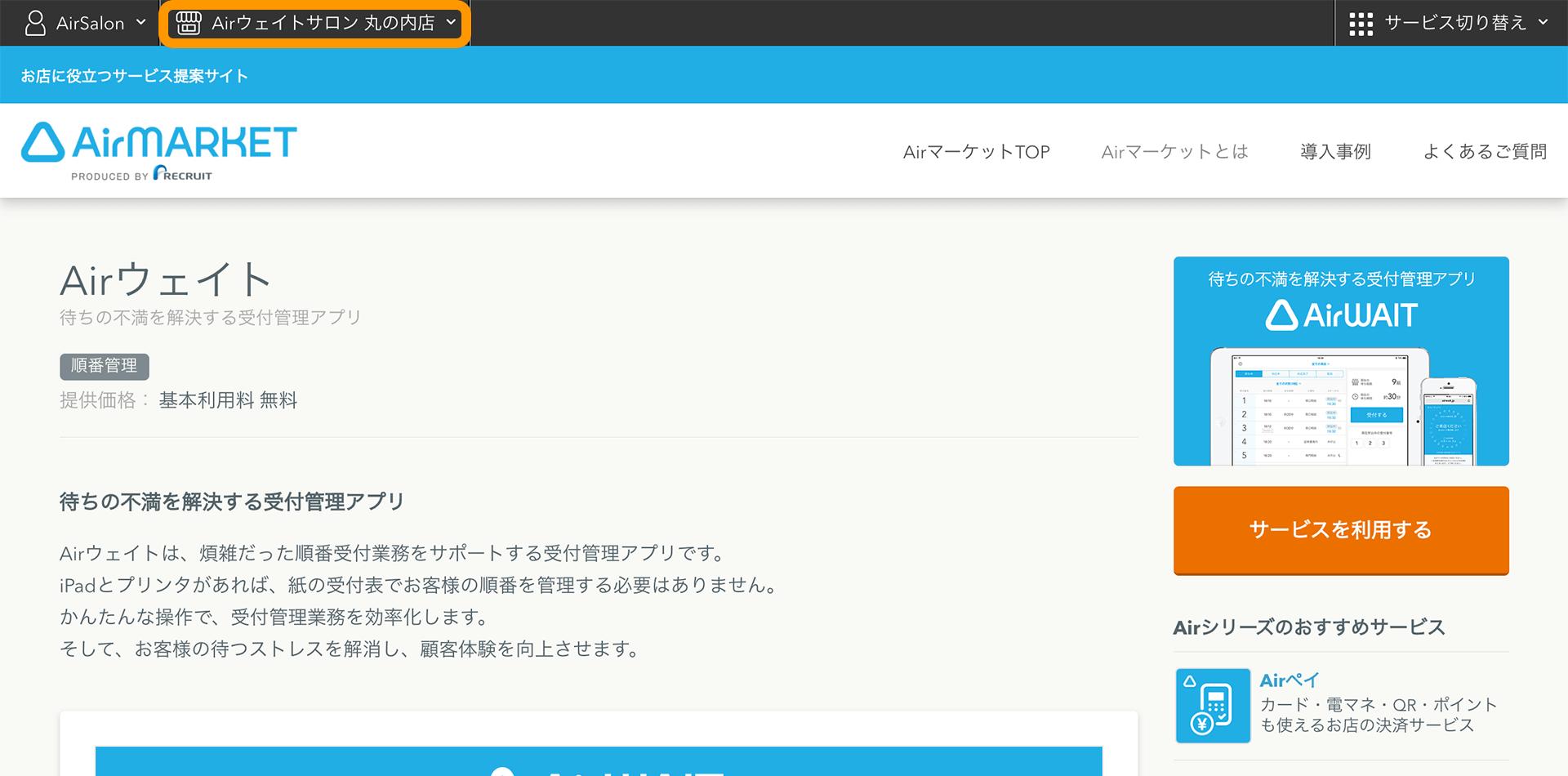 ナビゲーションバー/店舗選択